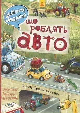 Книги серия що роблять авто, кораблі літак акция! фото №1