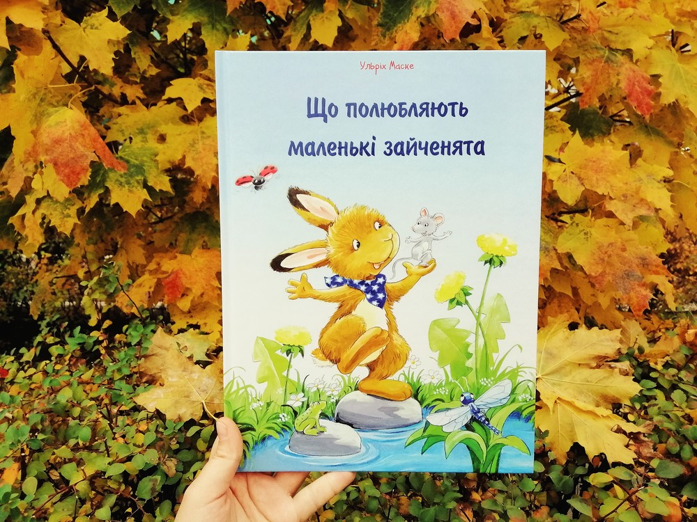 Дитячі книги фото №1