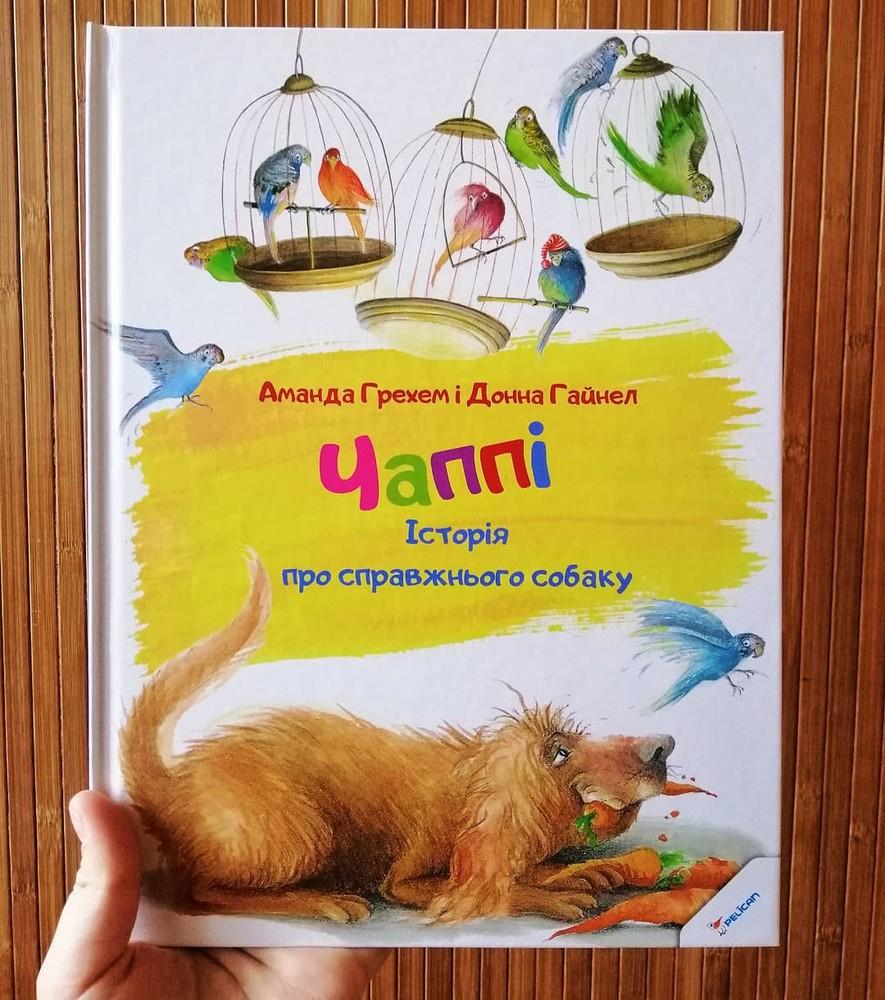 Дитячі книги фото №7