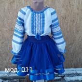 Вишиванка, комплект Барвінок, мод.011