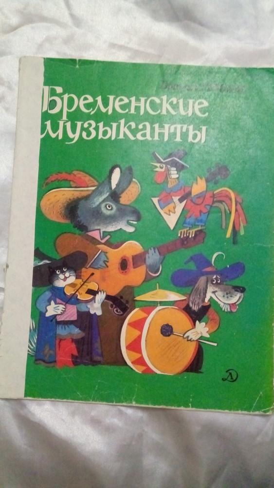 Старые детские и добрые книги по 5 грн фото №9