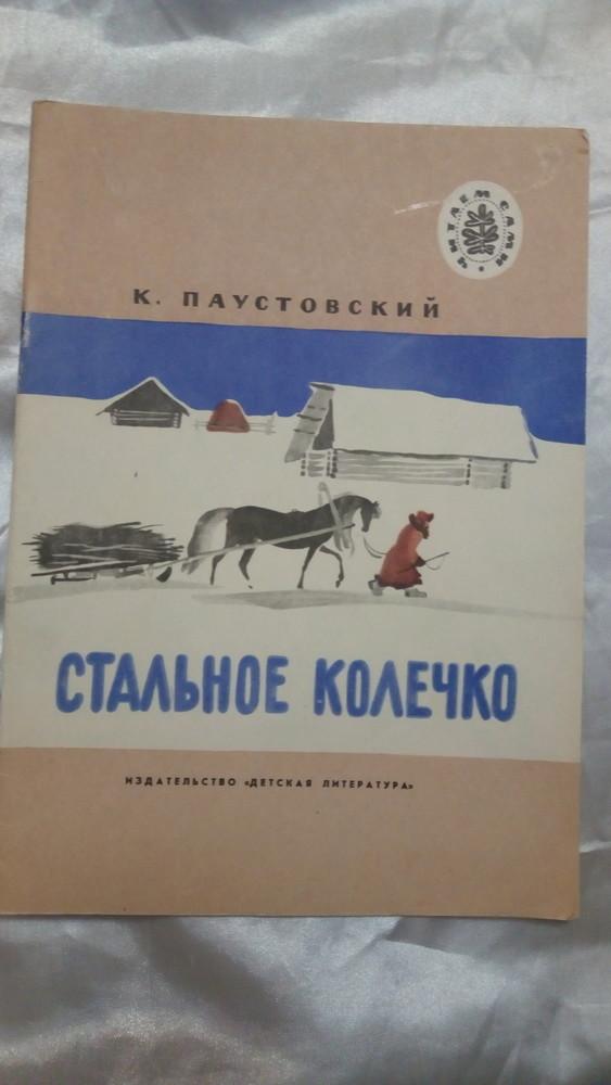 Старые детские и добрые книги по 5 грн фото №1