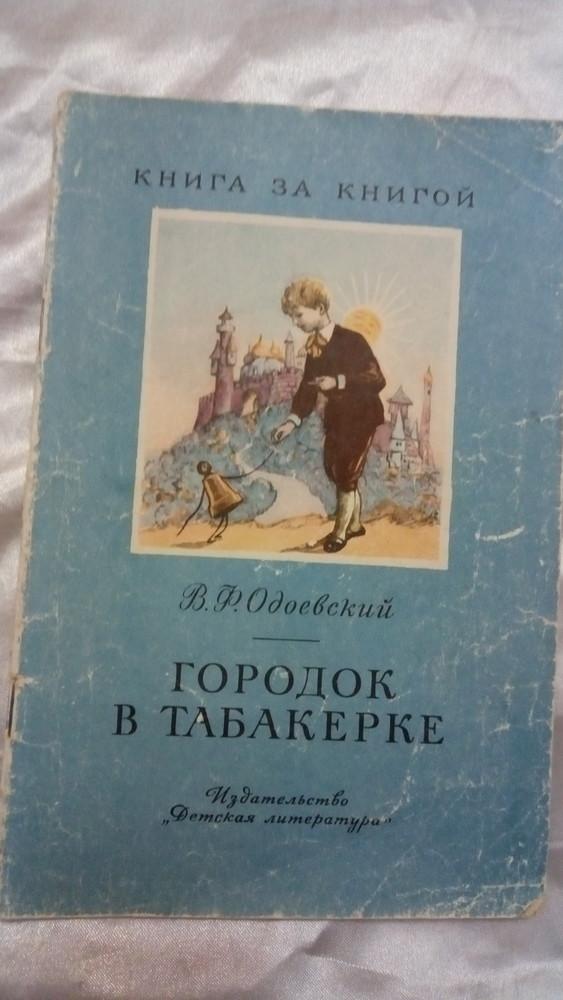 Старые детские и добрые книги по 5 грн фото №2