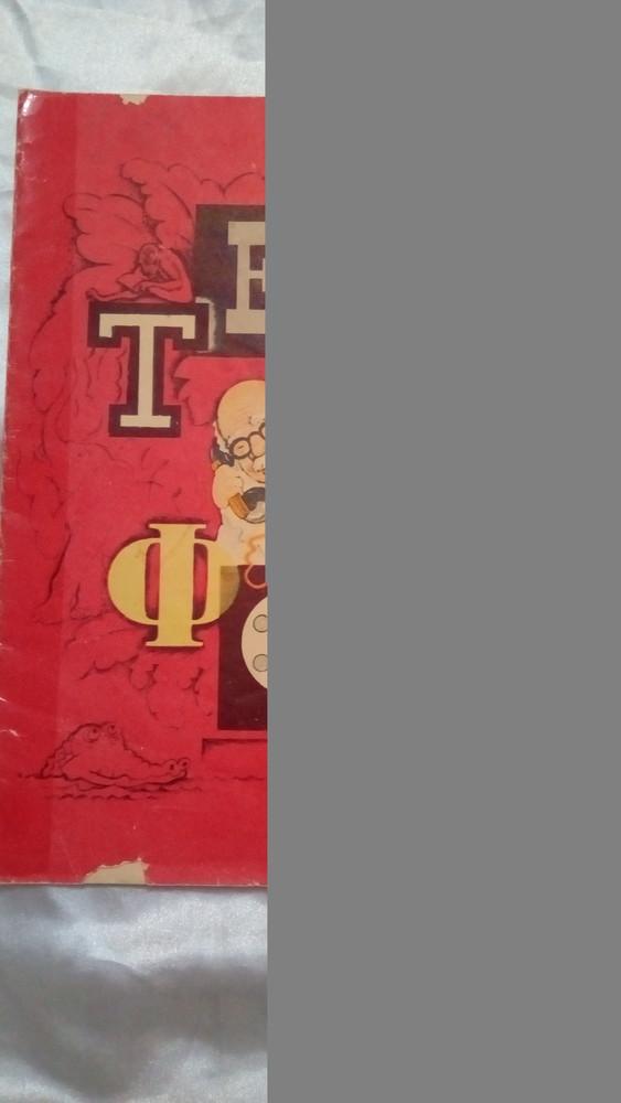 Старые детские и добрые книги по 5 грн фото №8