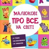 Малюкові про все на світі, дитячі книги, детские книги