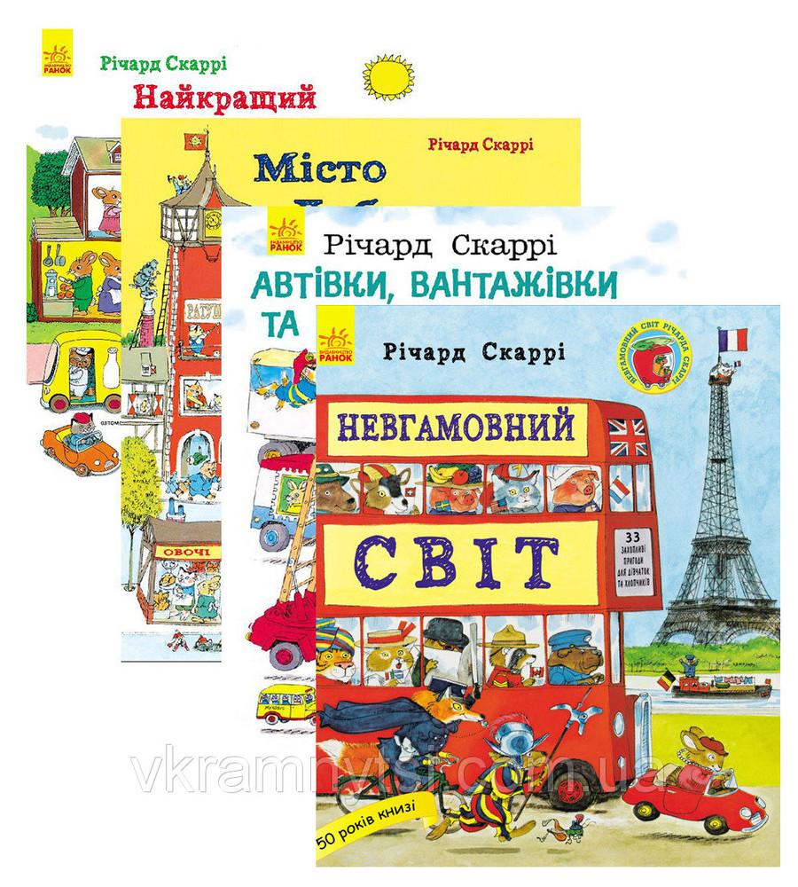 Книжки- віммельбухи р. скаррі фото №1