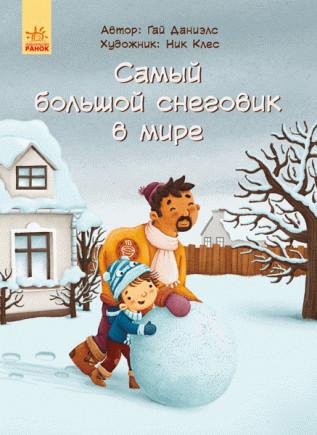 Самый большой снеговик в мире рус.укр. фото №1