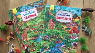 Мій великий віммельбух. тварини динозаври фото №2