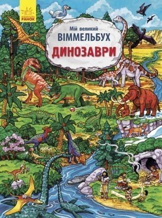 Мій великий віммельбух. тварини динозаври фото №3