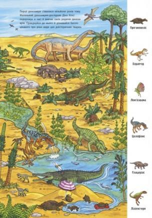 Мій великий віммельбух. тварини динозаври фото №4