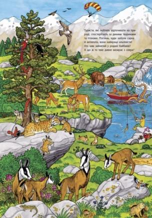 Мій великий віммельбух. тварини динозаври фото №7
