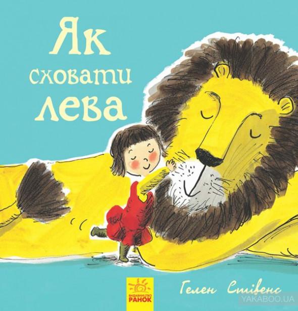 Як сховати лева. гелен стівенс фото №1