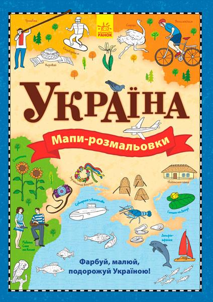 Мапи. атлас-розмальовка україна фото №1