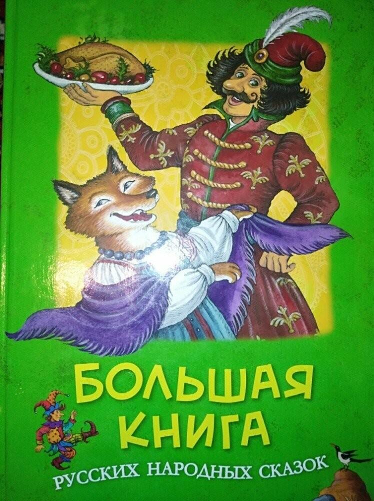 Шикарная книга сказок фото №1