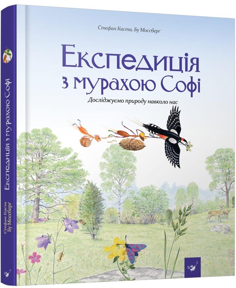Експедиція з мурахою софі. стефан каста, бу моссберґ фото №1