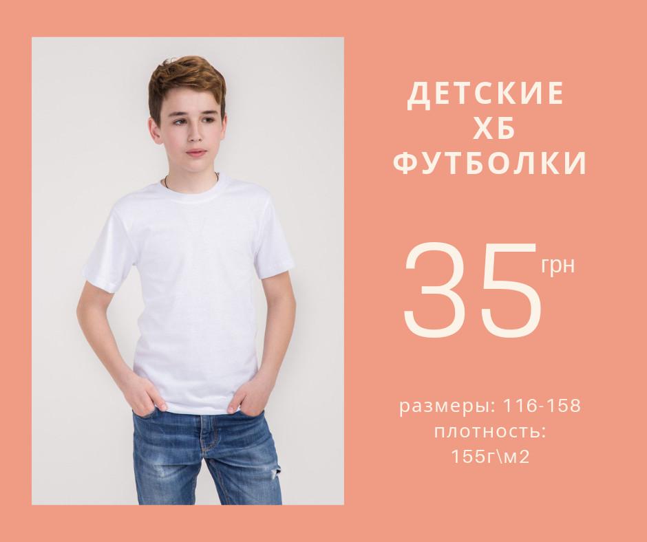 Детские новые футболки от производителя 100% хлопок фото №1