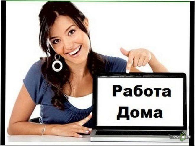Требуются женщины для работы на дому фото №1