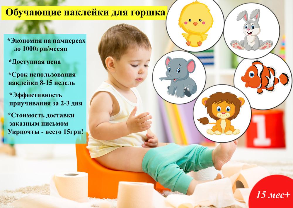 Обучающая наклейка в горшок для детей, 1 штучка, эффективная новинка! фото №1
