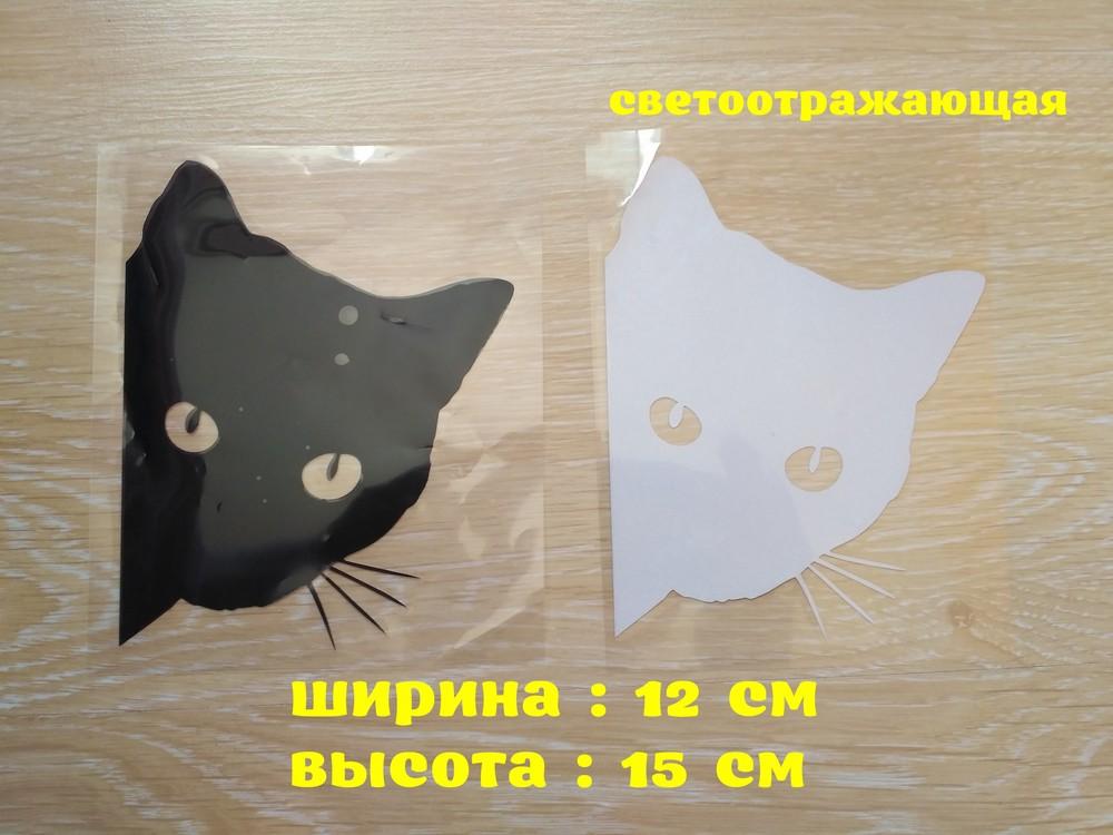 Наклейка кот на авто чёрная ,белая светоотражающая фото №1
