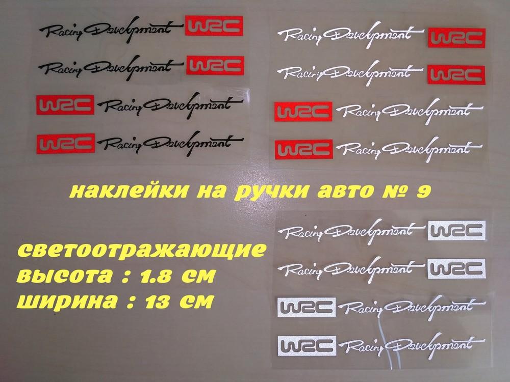Наклейки на ручки авто № 9 wrc черная с красным, белая с красным ( светоотражающая ), белая фото №1