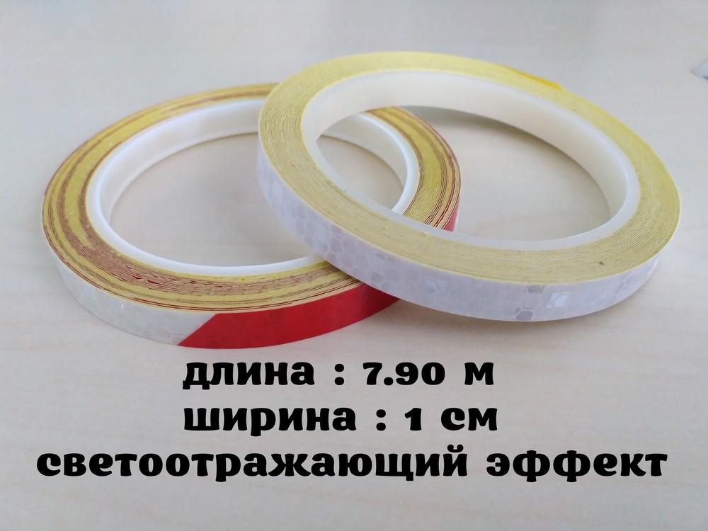 Светоотражающая полоска длина 7.90 м. белая, белая с красным фото №1