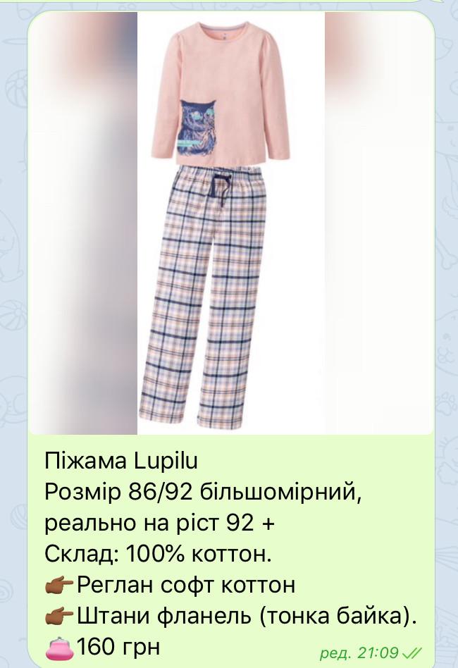 Пижама девочке lupilu pepperts 92.98.104.110.116.134.140.146.152 фото №1