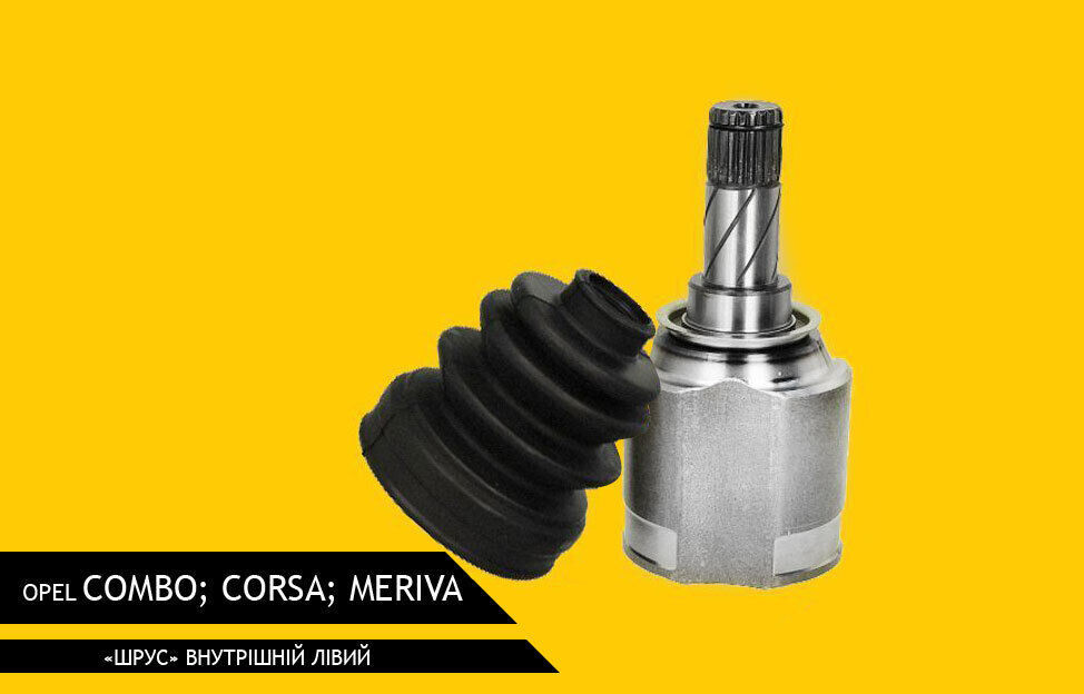 Новый внутренний шрус 1.7 cdti opel combo, corsa, meriva фото №1