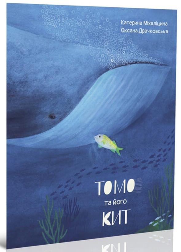 Томо та його кит. катерина міхаліцина фото №1