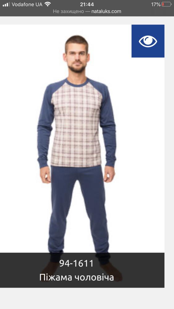 Пижама піжама наталюкс фото №1