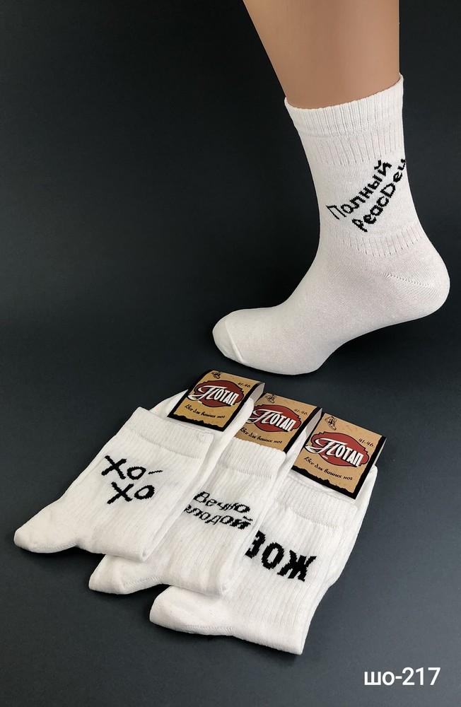 Шкарпетки чоловічі стрейтчеві білі потап (шо-271) фото №1