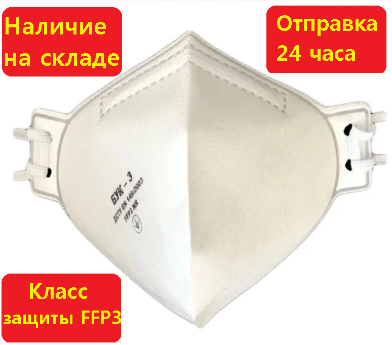 Маска, противовирусный респиратор бук- 3 ffp3 (50 пдк 99%) наивысшая степень защиты фото №1