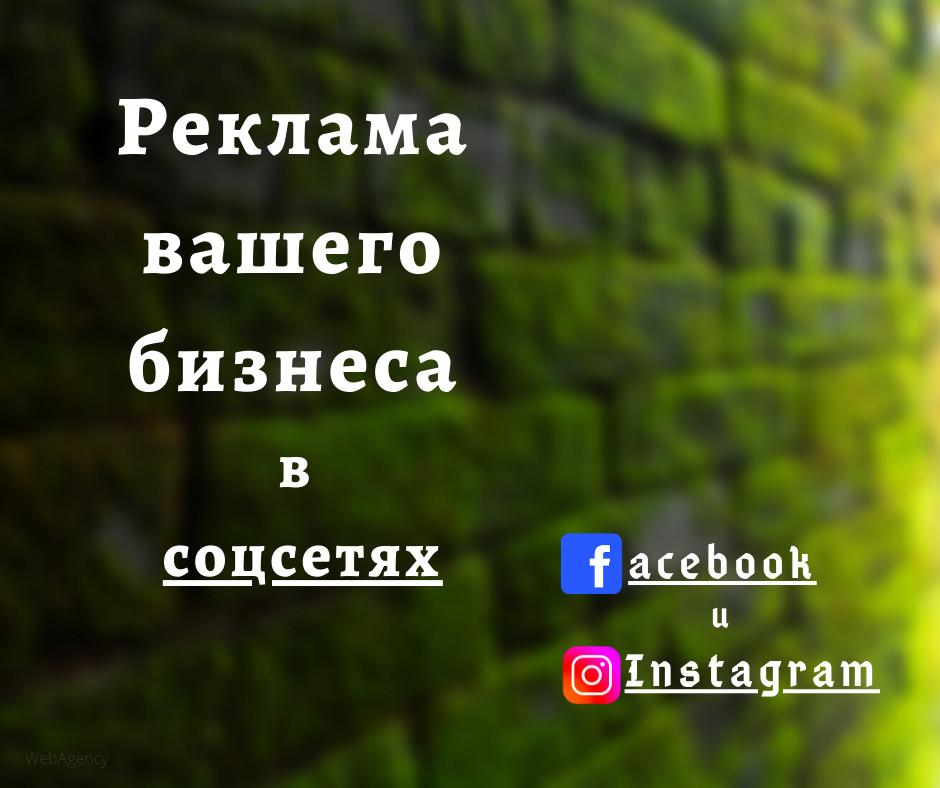 Реклама вашего бизнеса/товара/услуг в соцсетях facebook и instagram. фото №1