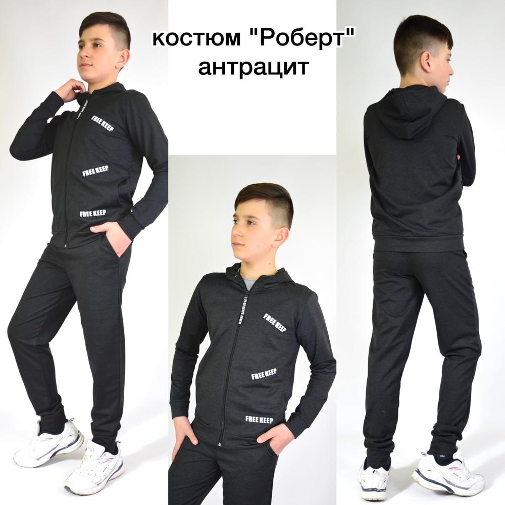 Спортивный костюм на мальчика фото №1