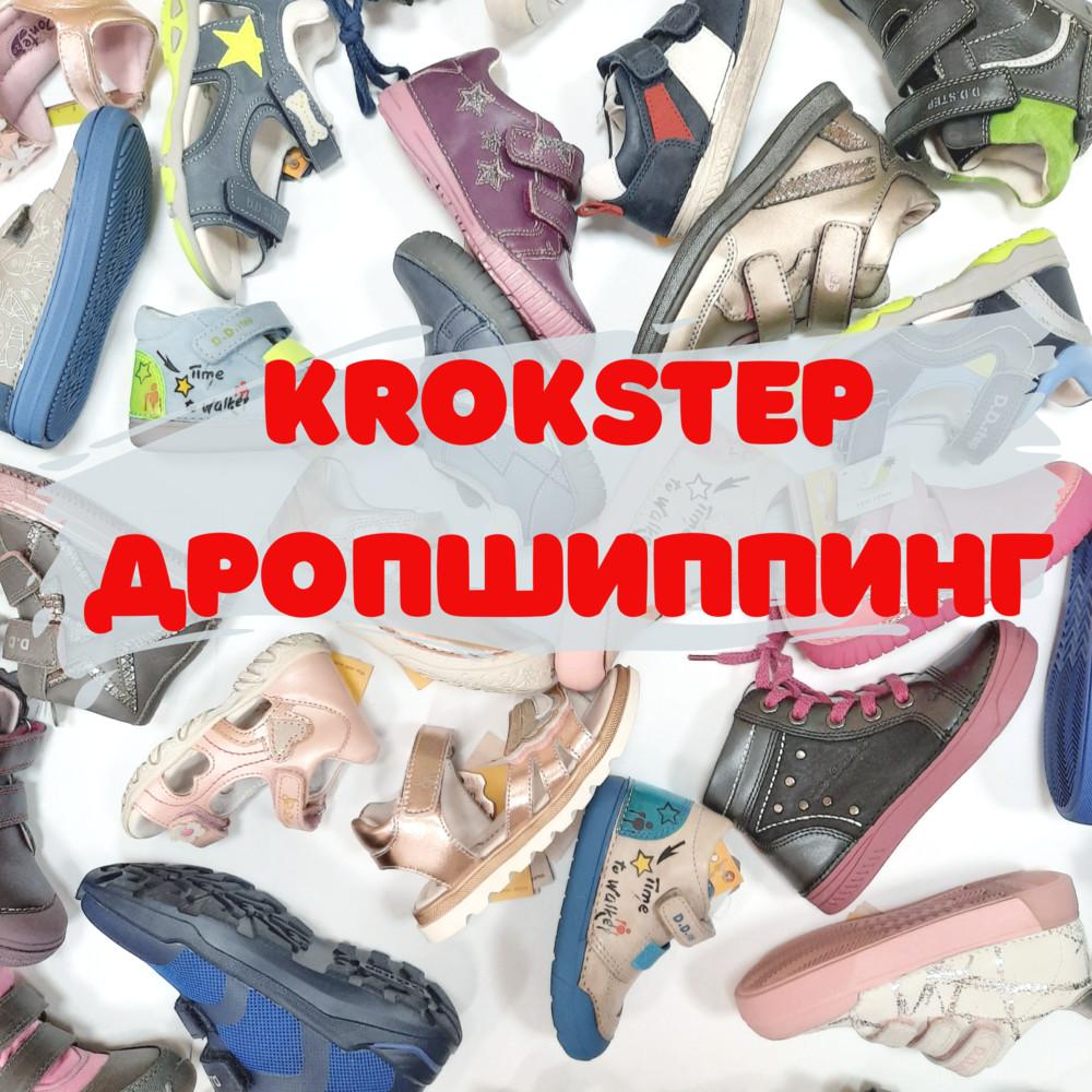 Дропшиппинг. детская обувь dd step. фото №1