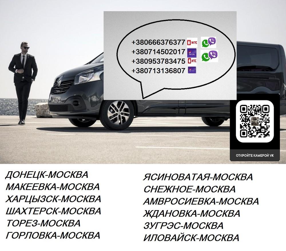 Перевозки донецк москва. автобус донецк москва фото №1