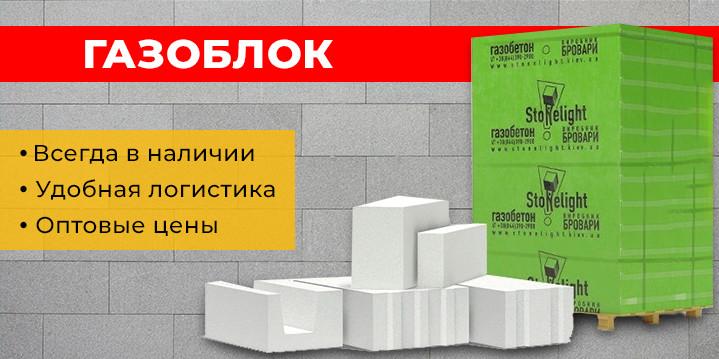 Распродажа газоблока стоунлайт и аэрок от 1300грн/м3 фото №1