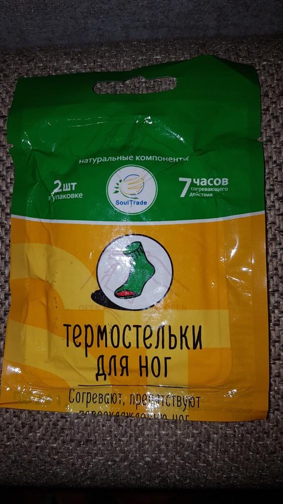 Самоклеющиеся грелки для ног/термостельки/ 7часов. фото №1