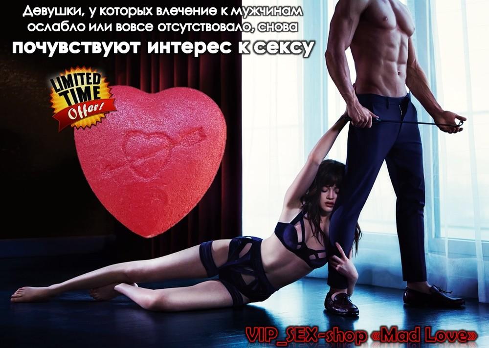 Эксклюзивный возбудитель в таблетках «heart woman» вызывает желание секса фото №1