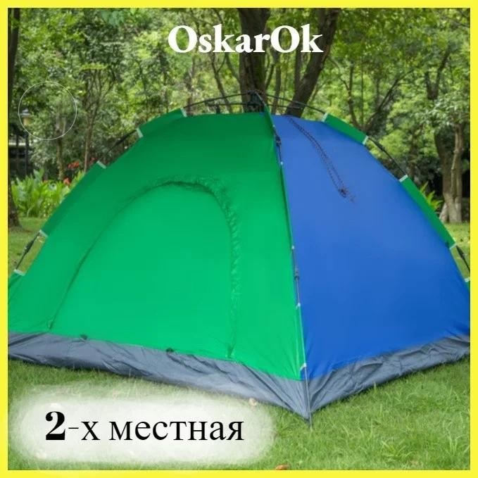 Палатка туристическая автоматическая 2-х местная для рыбалки и кемпинга водонепроницаемая для природ фото №1