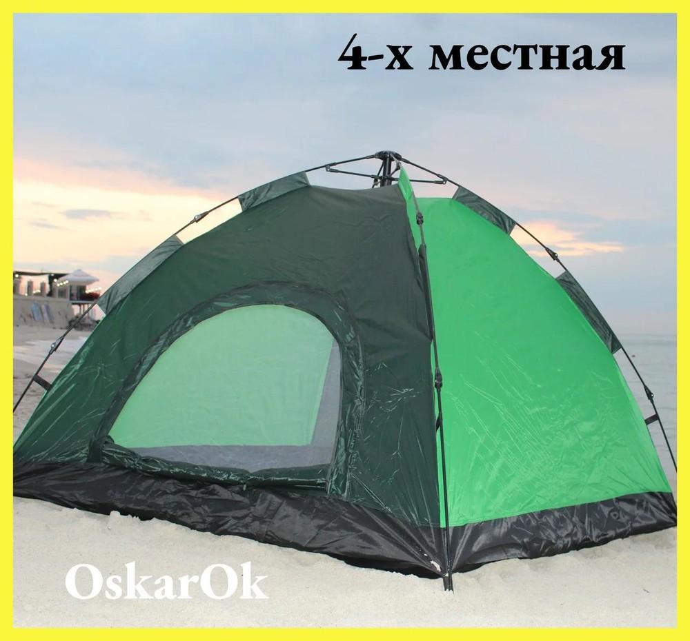 Палатка туристическая автоматическая 4-х местная для рыбалки и кемпинга водонепроницаемая для природ фото №1